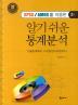 알기 쉬운 통계분석(SPSS AMOS를 이용한)(2판)