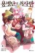 용병단의 취사반. 2(엔티노벨(NT Novel))