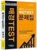 매경 TEST 문제집(2017)(에듀윌)