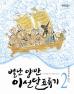 별난 양반 이선달 표류기. 2: 안남상선을 타다(개정판)(웅진책마을)