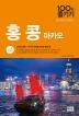 홍콩 마카오 100배 즐기기(17-18)(개정판)