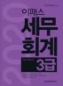 세무회계 3급(2020)(이패스)