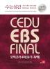 쎄듀 EBS 변형 FINAL 봉투 모의고사(2018)(4회분)(봉투)(8절)(수능실감)