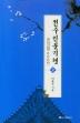 전라감영 600년 전주인문기행. 2