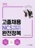 고졸채용 NCS 직업기초능력평가 완전정복(2020)