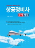 항공정비사 문제 해설(8판)