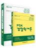PSK 경찰학개론(2018)