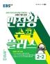 초등 수학 플러스 2-2(2020)(EBS 만점왕)