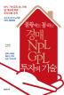 경매 NPL GPL 투자의 기술(불황에도 통하는)