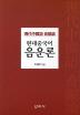 현대중국어 음운론
