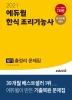 한식 조리기능사 필기 총정리 문제집(2021)(에듀윌)