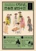 1751년, 안음현 살인사건(조선사의 현장으로 1)