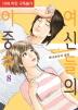 여신들의 이중주. 8(S 코믹스 Red)