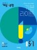 개념 플러스 유형 기본 라이트 초등 수학 5-1(2022)(개정판)