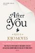 애프터 유(After You)