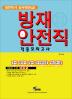 방재안전직 적중모의고사(공무원 9급)(2014)