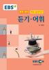 중학 영어 개념 끝장내기 듣기 어휘(2019)(EBS 강의노트)