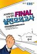 고등 국어 실전모의고사(2018)(8절)(EBS Final(파이널))