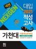 가천대 대입적성고사 기출예상문제집(2021)(넥젠)(개정판)