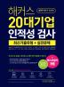 20대기업 인적성 검사 최신기출유형+실전문제(2017 하반기)(해커스)