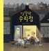 엉뚱한 수리점(노란상상 그림책 43)(양장본 HardCover)