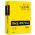 주택관리사 1차기본서 회계원리(2020)(에듀윌)