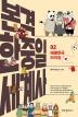 본격 한중일 세계사. 2: 태평천국 라이징