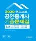 공인중개사 2차 기출문제집(2020)(랜드프로)