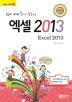 엑셀 2013(쉽게 배워 폼나게 활용하는)(Easy 시리즈 15)
