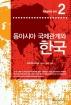 동아시아 국제관계와 한국(국제정치와 한국 2)