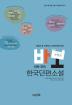 바로 보는 한국단편소설(새로운 중 고등학교 교육과정에 따른)