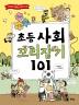초등 사회 꼬리잡기 101(키워드 톡톡 시리즈 2)