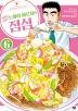 짱구아빠 노하라 히로시의 점심. 6