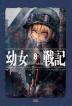 유녀전기. 8(노블엔진(Novel Engine))