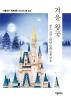 겨울 왕국(더클래식 세계문학 미니미니북 46)