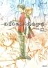리버스 엔드 외전(엔티노벨(NT Novel))