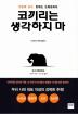 코끼리는 생각하지 마(리커버 한정판)(리커버:K)