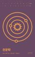 천문학(한 장의 지식 시리즈)