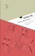 인간성 수업(문학동네 인문 라이브러리 14)(양장본 HardCover)