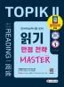 한국어능력시험 TOPIK  2(토픽 2) 읽기 만점 전략 마스터(2021)(개정판)