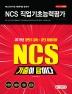 NCS 직업기초 능력 평가