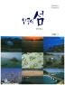 한국의 섬: 전라북도(한국의 섬 시리즈)