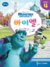 바이엘. 4: 몬스터 대학교(Monster University)(디즈니(Disney))