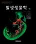 발생생물학(11판)