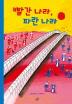빨간 나라, 파란 나라(담푸스 평화책 2)(양장본 HardCover)