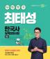 최태성 한국사능력검정시험: 중급