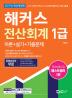 전산회계 1급 이론+실기+기출문제(2017)(해커스)(개정판 3판)