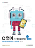 C언어 for Beginner(3판)(IT CookBook 234)