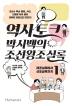 역사 토크 박시백의 조선왕조실록. 1