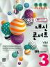 중학 영어 중3-2 기출문제집 기말고사(YBM 박준언)(2018)(내신콘서트)